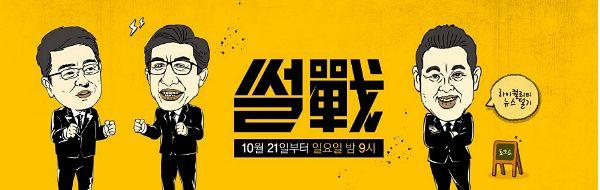 '썰전' 오늘부터 일요일 밤 9시 방송