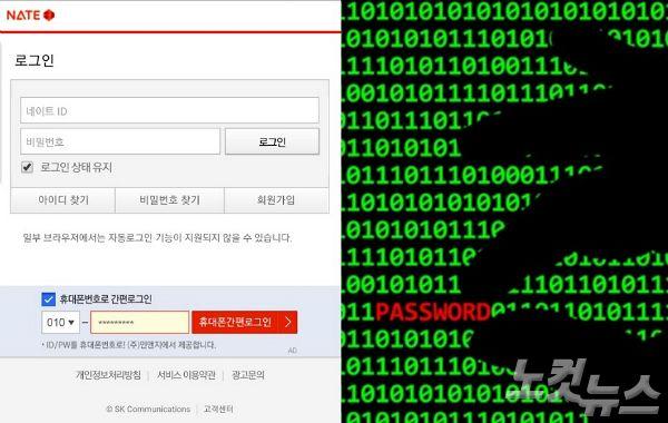 이재명 '네이트' 이메일 해킹당해…해커, '네이버'도 시도·실패