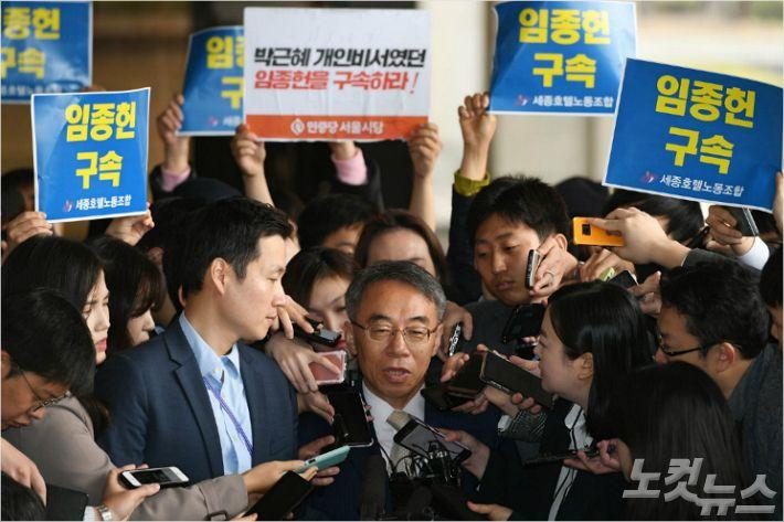 檢, 임종헌 '신병 확보' 검토…이르면 이번주 구속영장