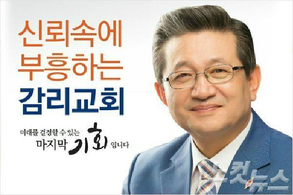 법원, 전명구 감독회장 직무 복귀 결정