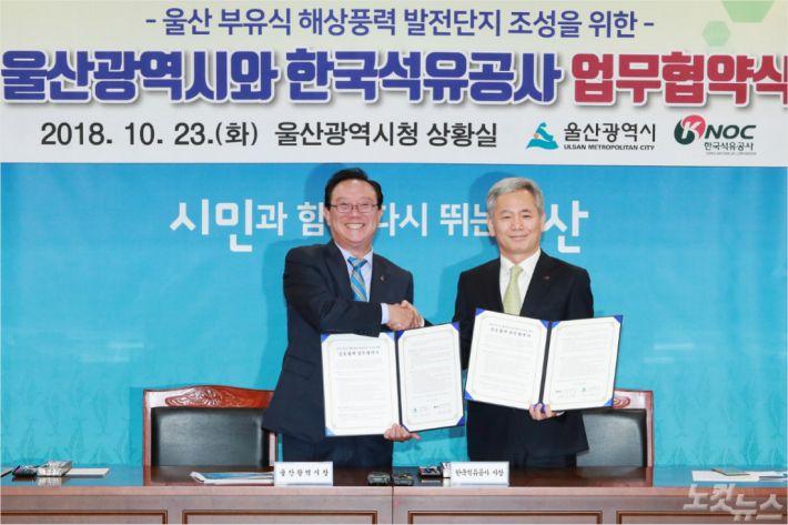 울산시와 한국석유공사는 23일 시청 상황실에서 '울산 200㎿ 부유식 해상풍력 발전단지 조성 업무협약(MOU)'을 체결했다. (사진=울산시 제공)