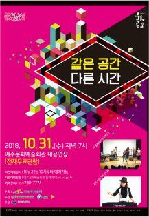 영덕군, '음악·샌드아트' 이색 콜라보 무대 선보인다