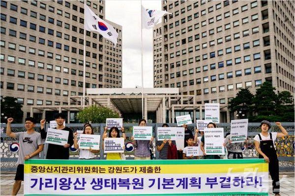 8월30일,한국환경회의와 강원시민사회단체연대회의는 정부 청사 앞에서 가리왕산 생태복원 기본계획의 부결을 촉구하는 기자회견을 열었다.(사진=녹색연합 홈페이지 캡쳐)