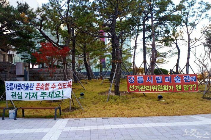강릉시립미술관을 건드리지 말아 달라는 내용의 현수막이 걸려 있다. (사진=유선희 기자)