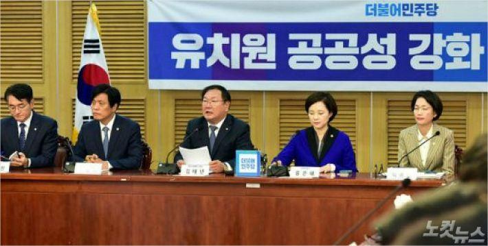 지난 25일 국회에서 유치원 공공성 강화에 대한 당정협의가 열렸다. (사진=윤창원 기자)