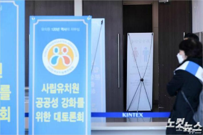 지난 30일 오전 일산 킨텍스에서 한국유치원총연합회(한유총)의 비공개 대토론회가 열렸다. (사진=이한형 기자)