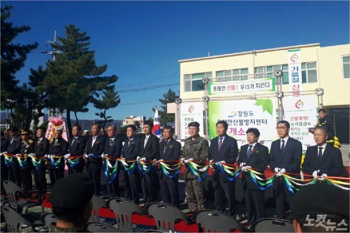 동해안산불방지센터는 1일 강릉시 주문집읍 임시사무실에서 개소식을 갖고 본격 운영에 들어갔다. (사진=유선희 기자)