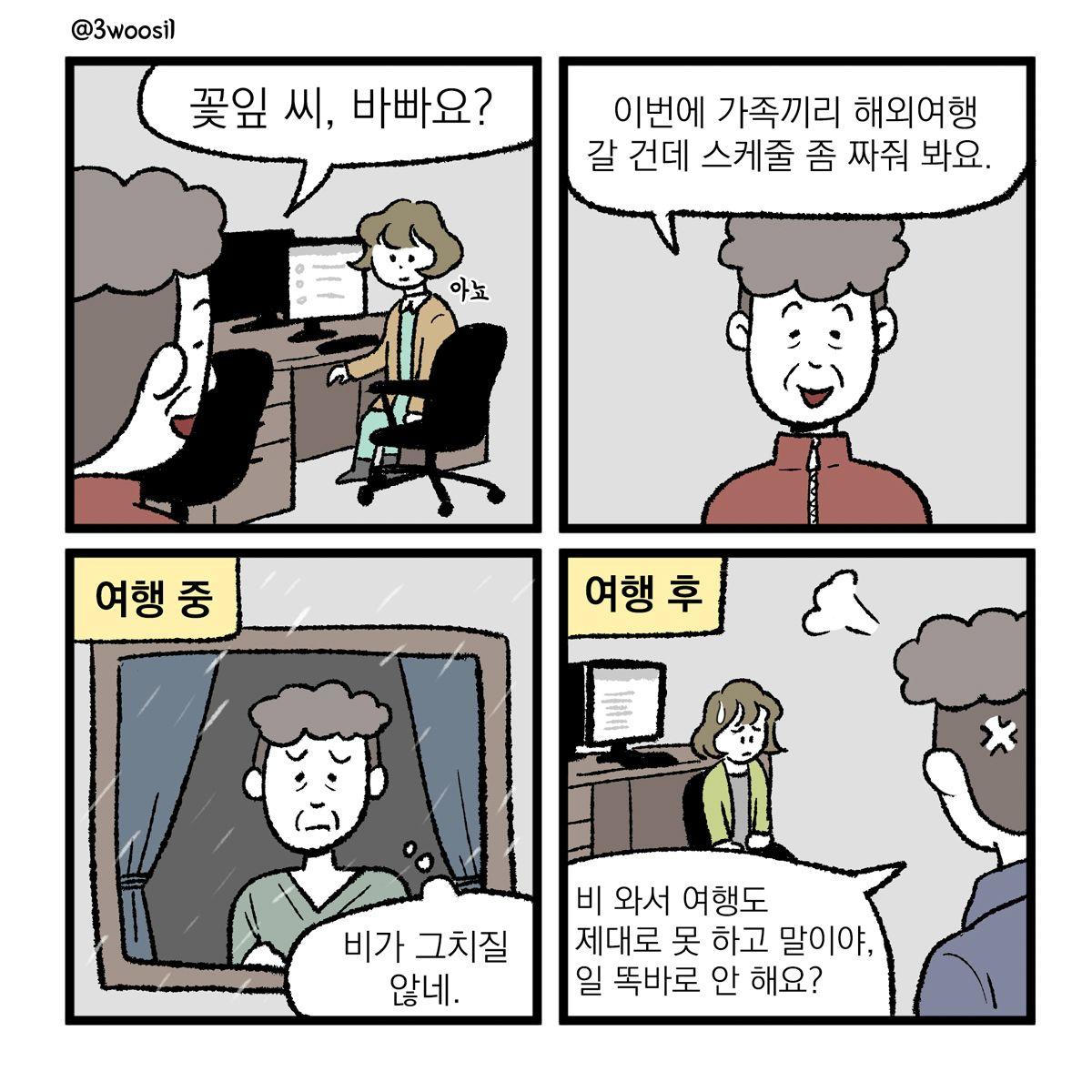 [직장만화] 삼우실 한컷: 여행 스케줄