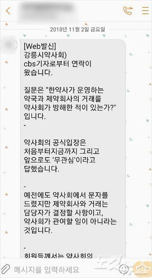 CBS노컷뉴스 취재가 진행되자 강릉시 약사회 우준기 회장이 회원들한테 보낸 문자. (사진=독자 제공)