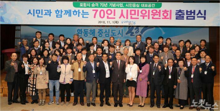 시민과 함께하는 70인 시민위원회 출범식(사진=포항시 제공)