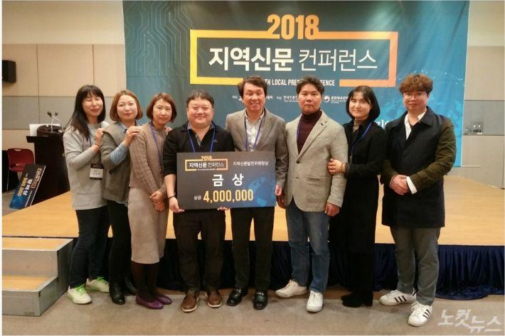 광양신문이 2018 지역신문 컨퍼런스에서 금상을 수상했다.(사진=광양신문 제공)