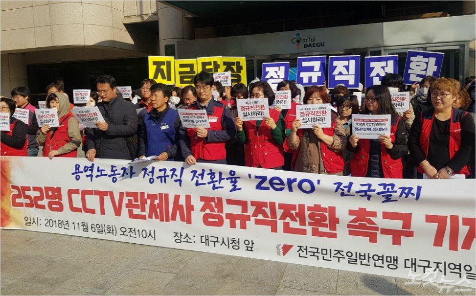 6일 대구에 근무하는 CCTV관제사들이 대구시청 앞에서 직접고용을 촉구하는 기자회견을 열고 있다. (사진=류연정 기자)