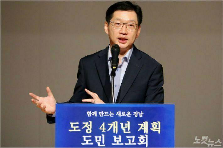 김경수 경남지사(사진=자료사진)