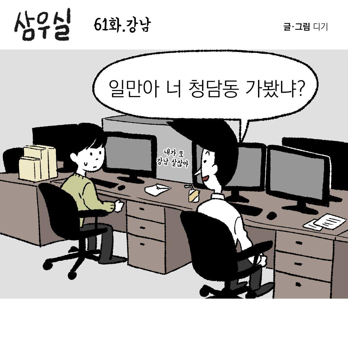 [직장만화] 삼우실 61화. 강남