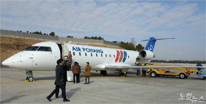 에어포항의 50인승 비행기 모습(포항CBS자료사진)