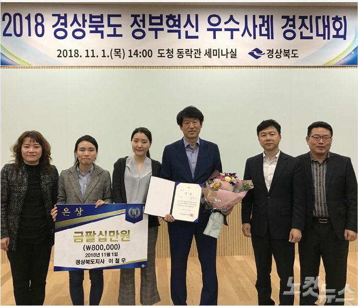 포항시 관계자들이 정부혁신 우수사례 경진대회 은상을 수상했다(사진=포항시 제공)