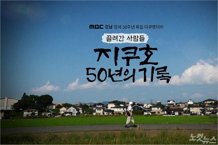 (사진=MBC경남 제공)