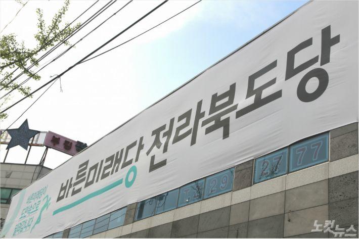 바른미래당 전북도당 자료사진