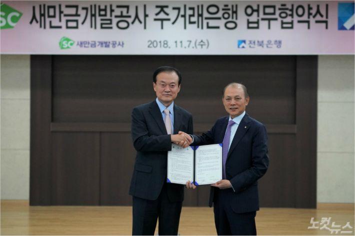 새만금개발공사와 전북은행이 주거래은행 업무협약을 체결했다(사진=새만금개발공사 제공)