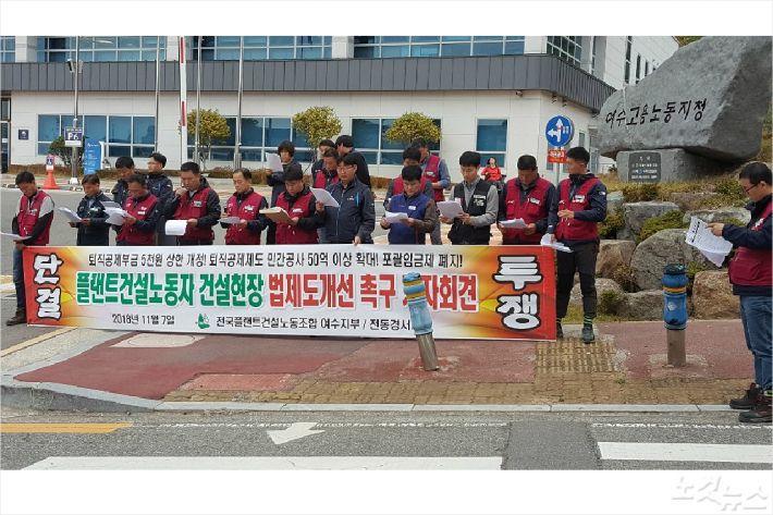 플랜트건설노조가 여수지청 앞에서 기자회견을 열고 있다(사진=고영호 기자)