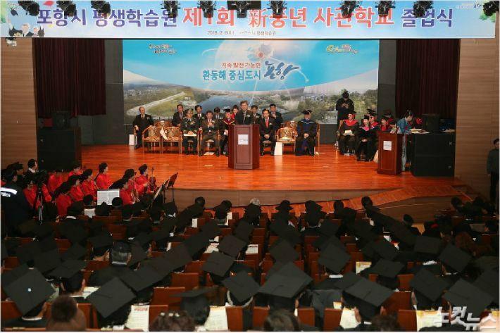 신중년 사관학교 졸업식(포항CBS 자료사진)