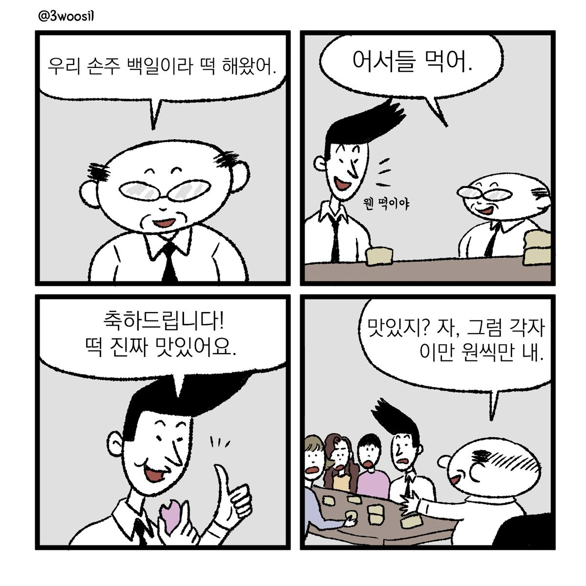 [직장만화] 삼우실 한컷: 백일 떡