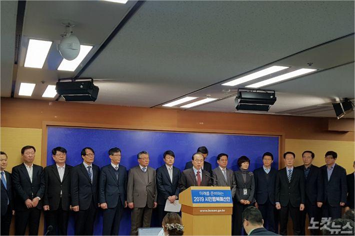오거돈 부산시장과 부산시 간부들이 내년도 예산안을 설명하고 있다.(사진=부산시 제공)