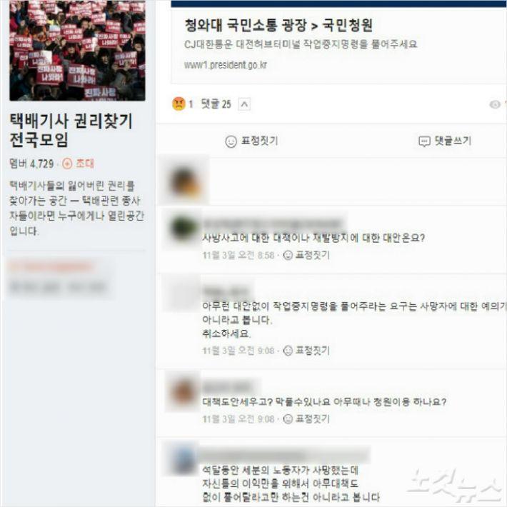 택배기사 권리찾기 전국모인에 올라온 글 (사진=택배노조 제공)