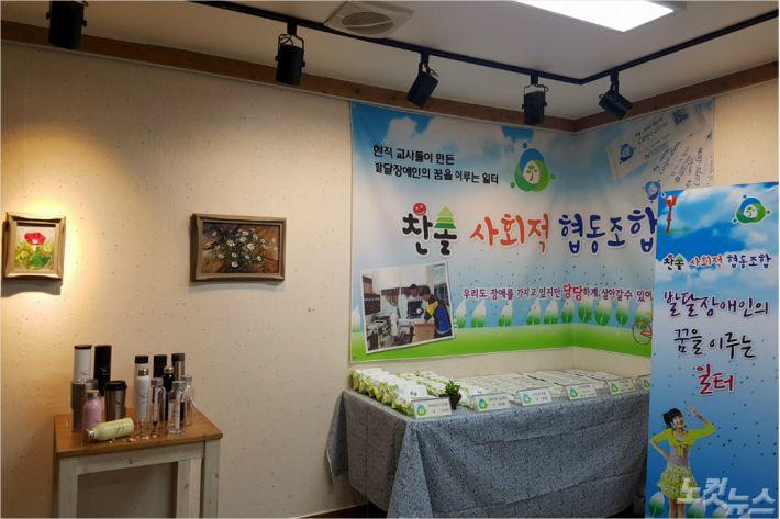 우시산-찬솔사회적협동조합은 9일부터 남구 무거동 갤러리카페 연에서 합동 상품전을 연다. (사진=우시산 제공)