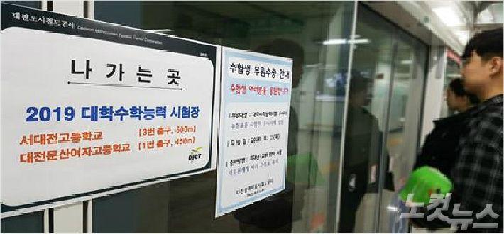대전도시철도공사가 15일 수능일 수험생 무임수송 안내문을 전역에 부착하고 수험생들의 이동 편의를 위해 특별 근무에 들어가기로 했다. (사진=대전도시철도공사 제공)