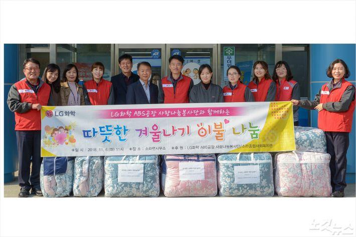 LG화학 봉사단의  취약층 이불 후원(사진=여수시)