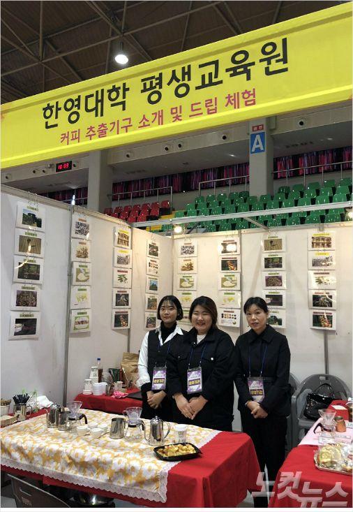 한영대학 평생교육원 커피 추출 기구 부스(사진=한영대)