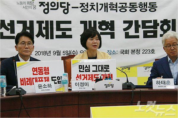 9월5일,정의당 주최로 마련된  선거제도 개혁 간담회(사진=정의당 홈페이지 캡쳐)