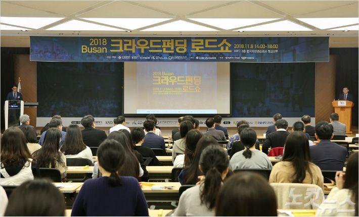 한국예탁결제원은 8일 「2018, 부산 크라우드펀딩 로드쇼」를 개최했다. (맨 오른쪽) 한국예탁결제원 장치종 본부장이 발표하고 있다 (사진 = 한국예탁결제원 제공)