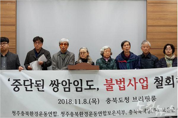 지역 환경단체 등은 쌍암리 임도 설치에 반대하고 있다. 사진은 8일 열린 기자회견 모습. (사진=김종현 기자)
