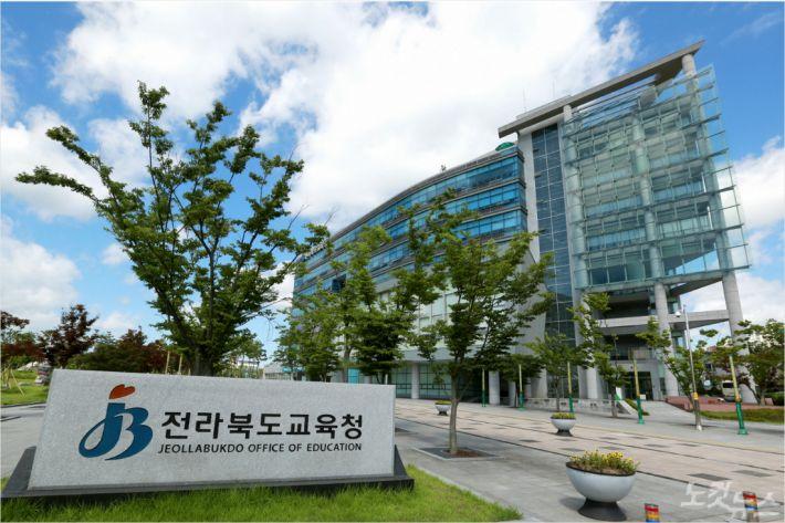 전라북도교육청 청사 전경 자료사진