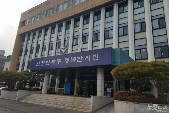 광주 남부경찰서(사진=광주CBS 박요진 기자)