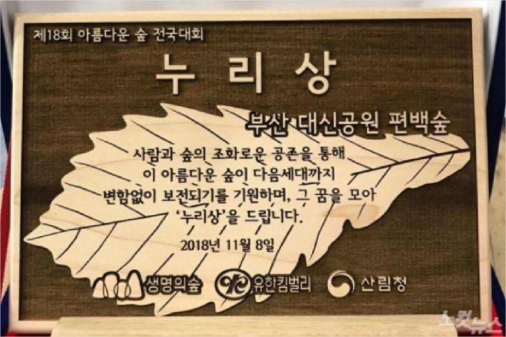 '아름다운 숲' 상패(사진=부산시설공단)