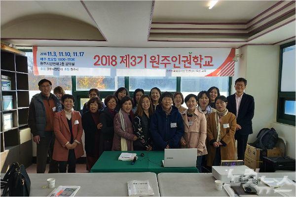 11월3일 개강한 2018 제3기 원주인권학교(사진=원주시민연대 김미숙 사무국장 제공)
