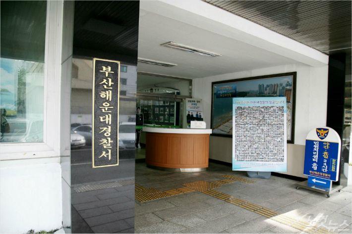 부산 해운대경찰서 (사진=부산CBS)