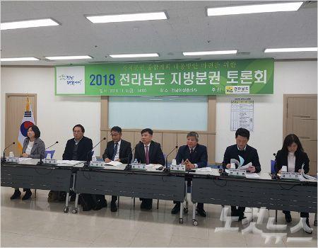 전라남도는 자치분권 종합계획 대응방안 마련을 위한 지방분권 토론회를 지난 9일 전남여성플라자에서 열었다. (사진=전남 도청 제공)