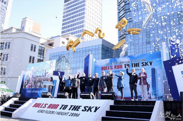 한국거래소가 본사 부산 이전 14주년을 기념해 마련한 수직마라톤 '불스 런 투 더 스카이' 개회식 (사진 = 한국거래소 제공)
