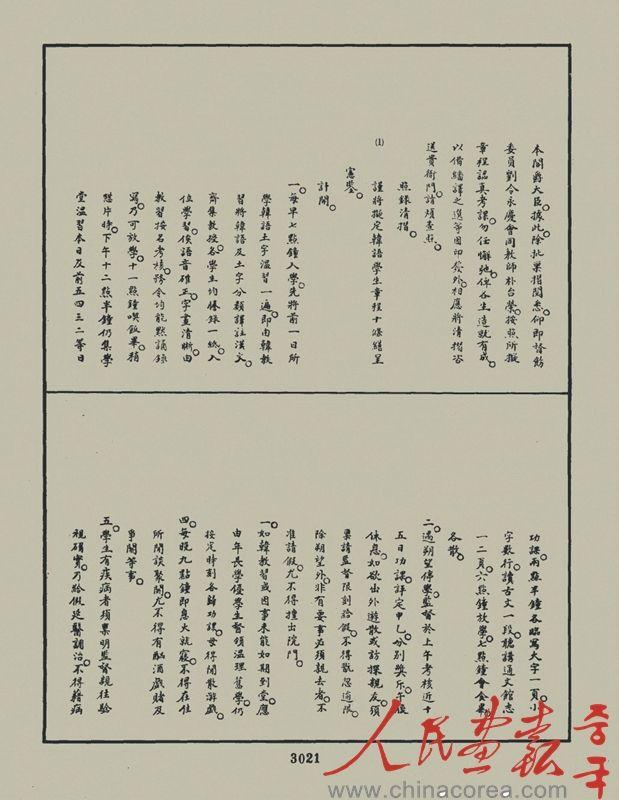 130년전 청나라 속 한국어 학당을 아시나요?