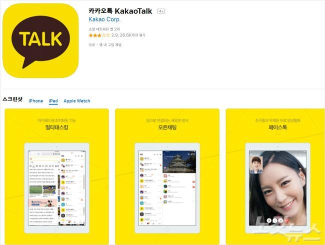 카카오톡, 아이패드 전용 앱 출시