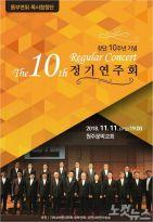 동부연회 목사합창단 창단 10주년 기념 정기연주회