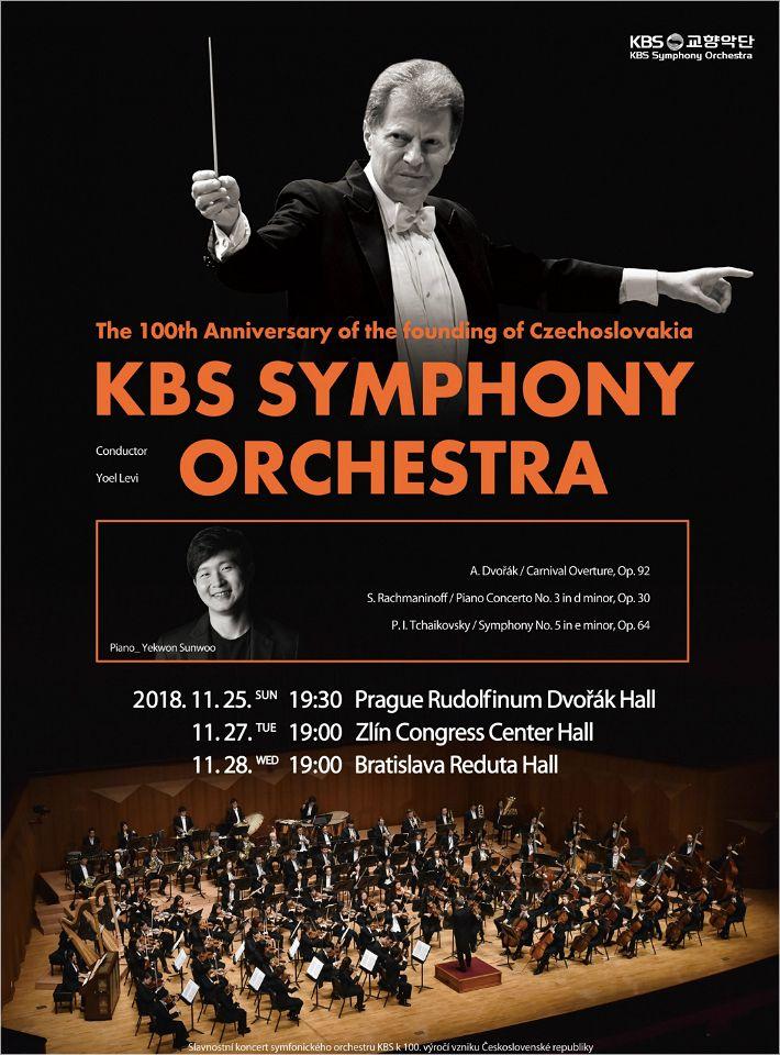 KBS교향악단, 체코 슬로바키아 건국 100주년 기념 잔치 초청
