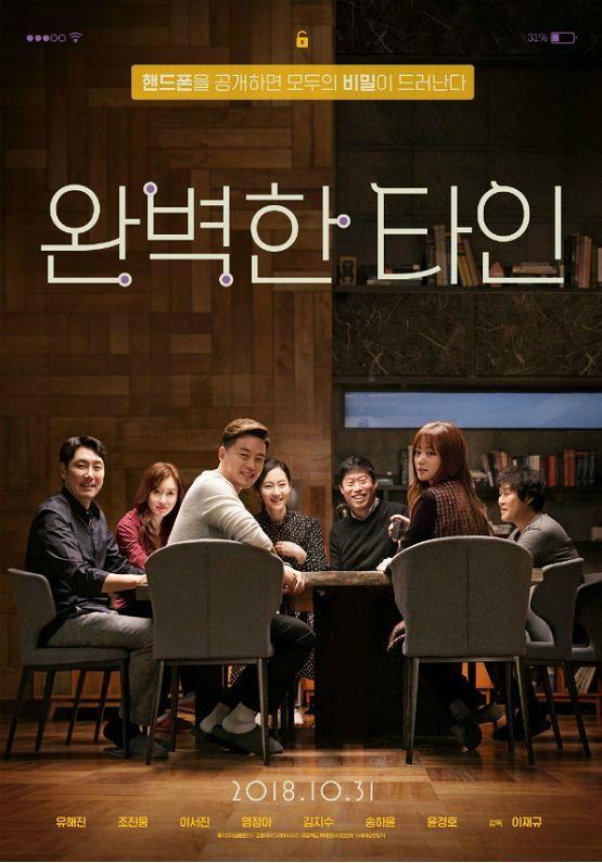 """갈증 씻어준 '완벽한 타인'…""""작은 영화 가치 입증"""""""