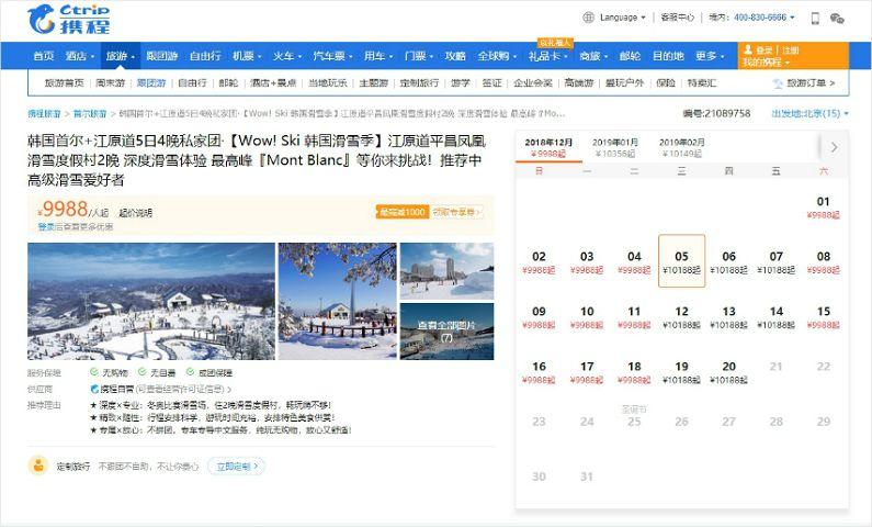 中 온라인 여행사 韓상품 판매 허용, 사드보복 완전정상화에 한걸음