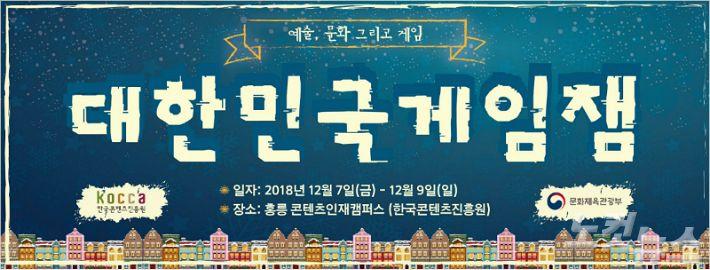 한콘진, '2018 대한민국 게임잼' 개최