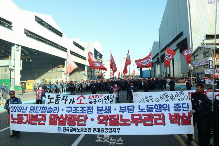 전국금속노조 현대중공업지부는 20일 오전 8시부터 오후 5시까지 8시간 동안 불법 노무관리를 중단하라며 전면파업을 벌였다.(사진 = 현대중공업 노조 제공)